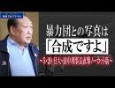 《完全版》暴力団との写真は「合成ですよ」~5・20 日大・田中理事長直撃ノーカット版~
