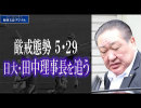 《完全版》厳戒態勢5・29 日大・田中理事長を追う