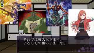 【シノビガミリプレイ】長虫姫 導入