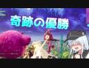 【Fortnite】凡人が起こす1000回に1回起きる奇跡的な優勝!!...