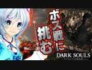 【ダークソウル リマスター版】牛頭 vs VTuberの死闘!【実況】