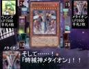 遊戯王WAD 第44話