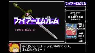 ファイアーエムブレム_暗黒竜と光の剣RTA_3時間32分18秒_Part1/7