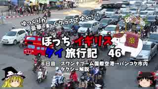【ゆっくり】イギリス・タイ旅行記 46 空港→バンコク市内 タクシー解説