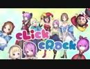 cLick cRack 歌ってみた ver.ksmnt