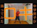 「ロキ」(4つの振り付けをオリジナルミックスして)踊ってみ...