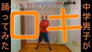 「ロキ」(4つの振り付けをオリジナルミッ