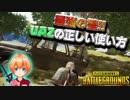 【PUBG】車はこうやって使え!UAZを使いこなして容易くドン勝...