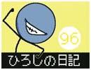 ひろしの日記 96