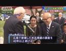 米兵慰霊式に参加 オバマ氏と抱擁の広島被爆者男性