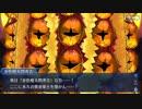 Fate/Grand Orderを実況プレイ ぐだぐだ明治維新(復刻)編 part4