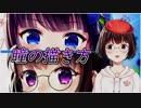 【メイキング】ひもの流「瞳」の描き方、公開します!