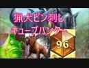 【Hearthstone】ハンター☆part90【実況】