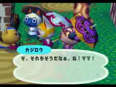 ◆どうぶつの森e+ 実況プレイ◆part55