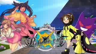 【ポケモンUSM】ディア☆マギNEXT step4 Pr