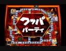 マリオパーティ4実況 part16【超究極ノンケ対戦記】