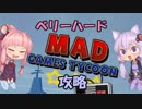 【VOICEROID】Mad Games Tycoon ベリーハード攻略実況 Part1【結月ゆかり】【琴葉茜】