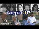 【拉致問題アワー #413】特別検証9 in 神戸~「洛東江」工作員暗躍の地[桜H30/5/30]