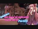 琴葉姉妹のRed Signal 50 HOKKAIDO Course 5R/12 Part09 ~赤信号50回ストップでどこまで行けるかやってみよう~