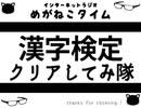 【イケボ&カワボのトークバラエティ】#164 めがねこタイム