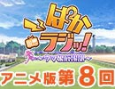 アニメ版第8回「ぱかラジッ!~ウマ娘広報部~」