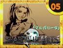 卍【実況】初見シャドウハーツ_05