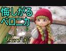 【ネタバレ有り】 ドラクエ11を悠々自適に実況プレイ Part 57