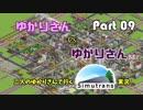 【VOICEROID実況】二人のゆかりさんと行く!Simutrans実況 Part09