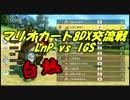 【マリオカート8DX交流戦】LnP vs IGS【ぎぞく視点】