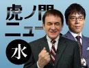 【DHC】5/23(水) 上念司×ケント・ギルバー