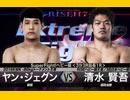 キックボクシング 2017.5.20【RISE 117】第8試合 SuperFight! ヘビー級<ヤン・ジェグンVS  清水賢吾>