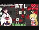 【VOICEROID実況】FTL その1【カマキリA編】