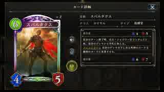 【シャドバ新カード】スパルタクスと天翼を食うものの大スペクタクル