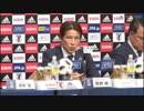 【サッカーW杯ロシア大会】日本代表メンバー発表の瞬間をみんなで見守る放送