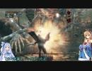【Bloodborne】弦巻マキと琴葉姉妹(+1)のカンスト攻略の旅 8