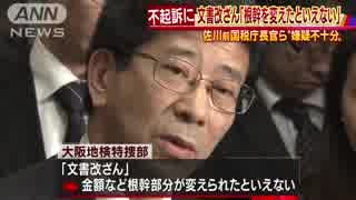 文書の根幹変えられたとは言えず 佐川宣寿氏ら不起訴