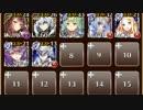 オアシスに迫る戦象 イベユニ(神器の継承者)☆3