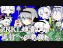 ZRKL姉貴流行への軌跡(12月~5月)