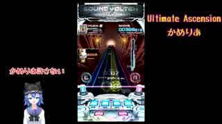 【SDVX】音ゲーをプレイするバーチャルYou