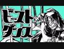 【手描き】擬人化ケダモノでビースト・ダンス【ポピーザぱフォーマー】