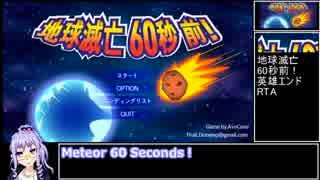 【RTA】Meteor 60 Seconds!(英雄エンド)[48秒10]