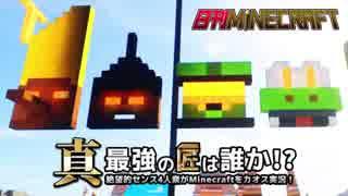 【日刊Minecraft】真・最強の匠は誰か!?絶望的センス4人衆がMinecraftをカオス実況第八十九話!