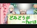 動画在庫より出たFH動画を見直す動画part3