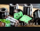 カヌレ・チョコミントアイス【お菓子作り】