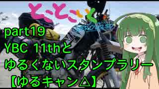 とことこいくSEROW250 part 19~YBC11thと