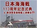 日本海海戦113周年記念式典&横須賀音楽隊艦上演奏会