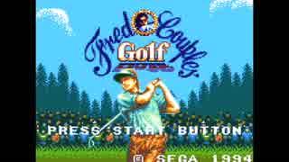 GG フレッド・カプルスズ ゴルフ パート1