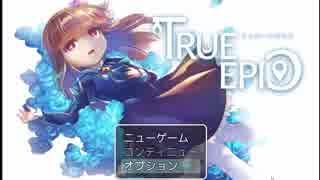 TRUE EPIC 01【実況させて頂きました】