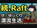 続【Raft】ザ・ゆっくり漂流生活part.2