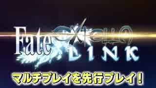 新作『Fate/EXTELLA LINK』マルチプレイ先行公開。水着姿のネロ&玉藻の前も初披露!